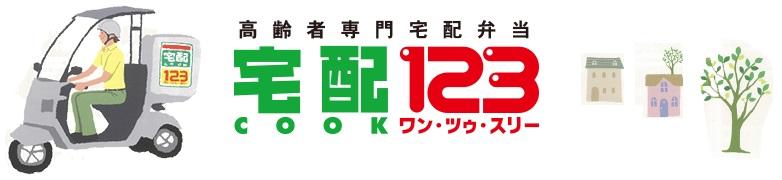 宅配クック123youtubeチャンネル